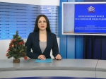 PENSIONNYJ 27.12.17 - Vyborg.TV