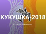 Kukushka2018 Screen - Vyborg.TV