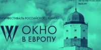 Okno 2018 - Vyborg.TV